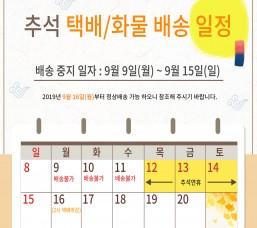 2019 추석 배송 안내